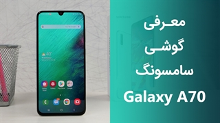 معرفی گوشی خوش فروش Galaxy A70