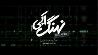 دانلود قسمت 21 سریال نهنگ آبی