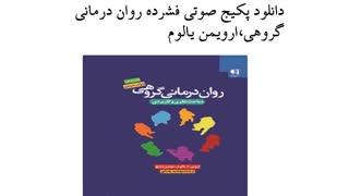دانلود پکیج صوتی فارسی فشرده روان درمانی گروهی،ارویمن یالوم