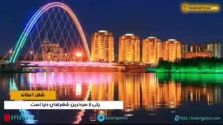 آستانه یا نورسلطان پایتخت قزاقستان شهری مدرن و زیبا _بوکینگ پرشیا BookingPersia