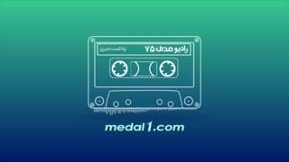 رادیو مدال (۷۵): ایرج پول بده نیست، لوگوی باشگاه را ببرید