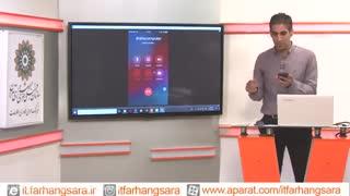 آموزش استفاده از تلفن همراه ویژه سالمندان  قسمت پنجم