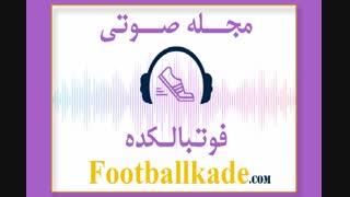 مجله صوتی فوتبالکده شماره 38