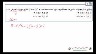 دانلود دفترچه کنکور ریاضی ۹۸ علی هاشمی