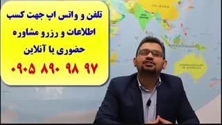 مشاوره تخصصی مهاجرت تحصیلی و شغلی  ـ اخذ پذیرش تحصیلی