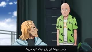 One.Punch.Man.2nd.Season.01 انیمه فوق العاده فصل دوم با هاردساب فارسی