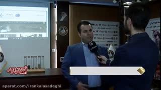 گزارش شبکه تلویزیونی ایران کالا از مدرسه قهوه ایران
