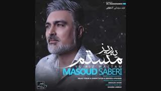 موزیک جدید مسعود صابری یه ریز مستم