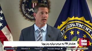 هشدار FBI به مردم درباره رمز پویا