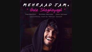 موزیک جدید مهراد جم گل شقایق