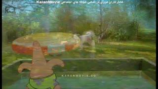 انیمیشن باب اسفنجی دورهمی اسفنجی دوبله فارسی