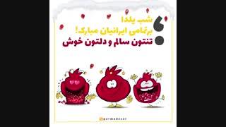 یلداتون مبارک^-^