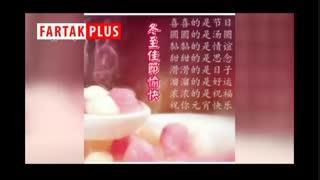 آهنگی که چینیها در شب یلدا گوش میدهند!