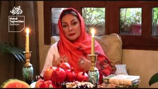 یلدا مبارک - بخش دوم