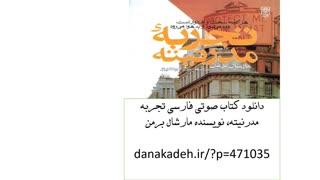 دانلود کتاب صوتی فارسی تجربه مدرنیته، نویسنده مارشال برمن