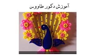 آموزش دکور طاووس