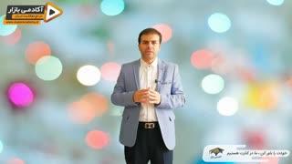 استاد احمد محمدی - نقش مشکلات
