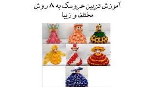 آموزش تزیین عروسک به 8 روش مختلف و  زیبا