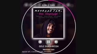 آهنگ گل شقایق از مهراد جم ( توضیحات )
