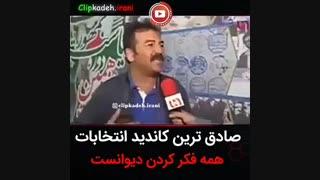 صادقترین کاندیدای ایران
