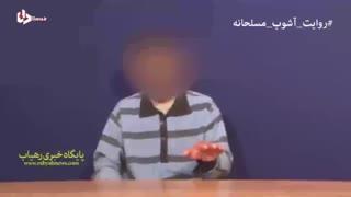 مصاحبه با برخی تروریست های مسلح نیزار های ماهشهر در اغتشاشات آبان ماه 98