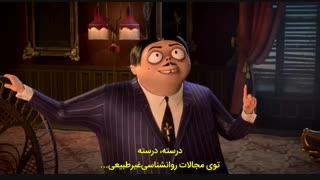 انیمیشن زیبای خانواده آدامز+زیرنویس چسبیده The Addams Family 2019