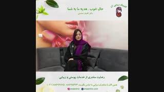 رضایت مشتری از خدمات پوستی و زیبایی - کلینیک زیبایی آنا