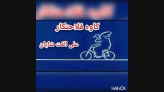 نمایش کمدی تیمارستان،،نویسنده و کارگردان: علی الفت شایان