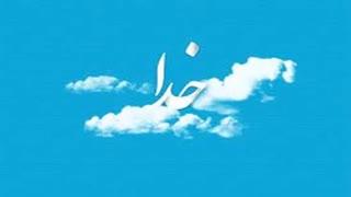 توحید (یگانگی خداوند) - 3