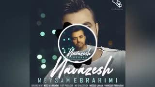 آهنگ جدید و شنیدنی نوازش از میثم ابراهیمی