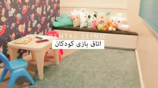 کلینیک دکتر سهیل سالاری متخصص ارتودنسی  و دکتر شقایق لوح متخصص دندانپزشکی اطفال و کودکان
