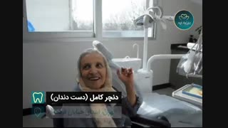 زیبایی لبخند سالمندان  ( دندان مصنوعی )