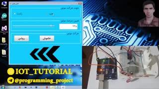 کنترل موتور توسط اپلیکیشن برنامه نویسی شده در ویژوال بیسیک و یا سیشارپ