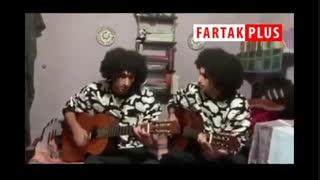گیتارنوازی و ترانه زیبای «باران» رحمان و رحیم در عید حصار تلویزیون را میشکند