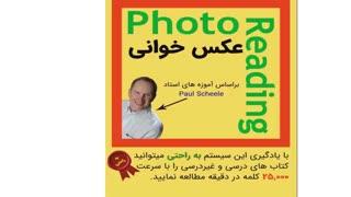 دانلود کتاب فارسی آموزش سیستم عکس خوانی ذهنی