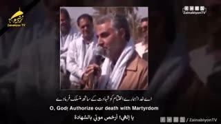آرزوی قاسم سلیمانی   Urdu English Arabic Subtitles