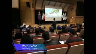 برگزاری همایش ویزای کار استرالیا توسط سلکت ویزا ( انتخاب) در مشهد