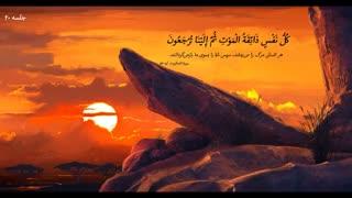 بررسی کتاب آن سوی مرگ -  دانلود سخنرانی صوتی حجت اسلام امینی خواه ( جلسه 20 )