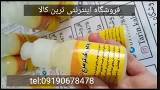 روغن شترمرغ -09190678478 - درمان دردهای مفصلی - رفع لک های قرمز پوست