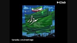 دانلود تیزر تصویری آهنگ سردار مهراد جم