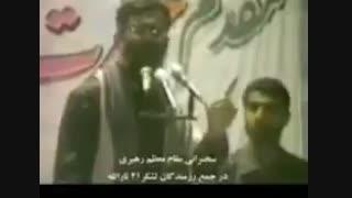 پیش بینی ۳۰ سال پیش رهبرانقلاب در کنار حاج قاسم از چنین روزی