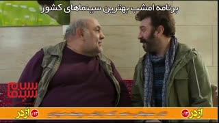 آنونس فیلم «اژدر» ساخته رضا سبحانی
